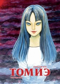 Дзюндзи Ито - Томиэ. Том 1