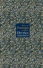 Луис де Гонгора - Поэма Уединений