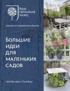 - Большие идеи для маленьких садов