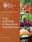 Кей Магуайр - Сад и огород в горшках и контейнерах