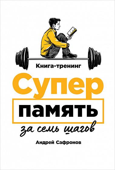 «Суперпамять за семь шагов» Андрей Сафронов