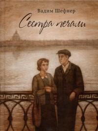 Вадим Шефнер - Сестра печали