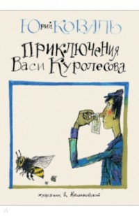 Юрий Коваль - Приключения Васи Куролесова
