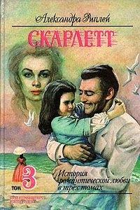 Александра Рипли - Скарлетт. История романтической любви. В трех томах. Том 3