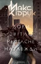 Максим Кидрук - Доки світло не згасне назавжди