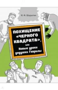 Игорь Шарыгин - Похищение