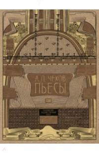 Антон Чехов - Пьесы (сборник)