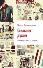 Наиля Самигулина - Стильная духом, or changes make us stronger