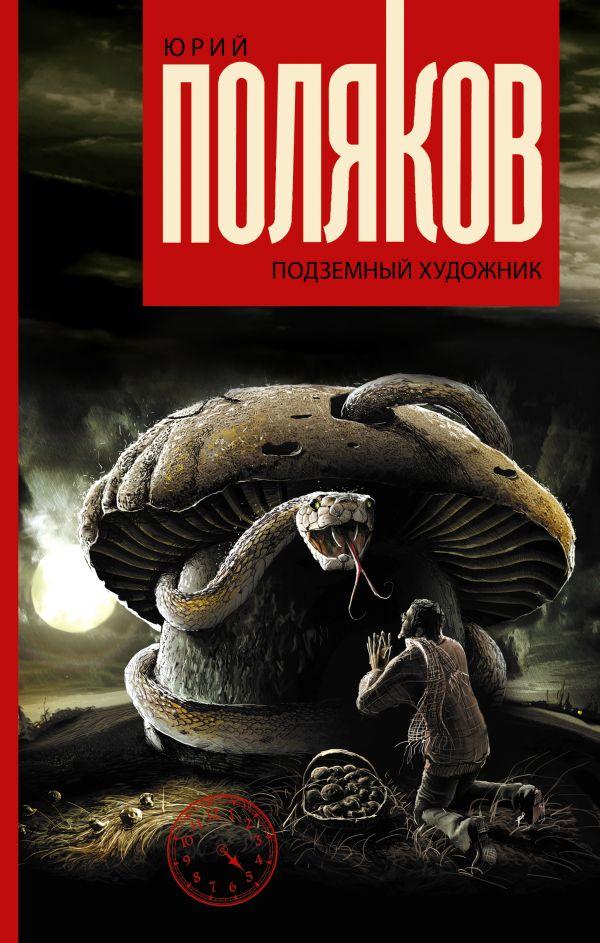«Подземный художник (сборник)» Юрий Поляков
