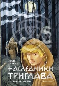 Игорь Свинин - Наследники Триглава. Книга первая