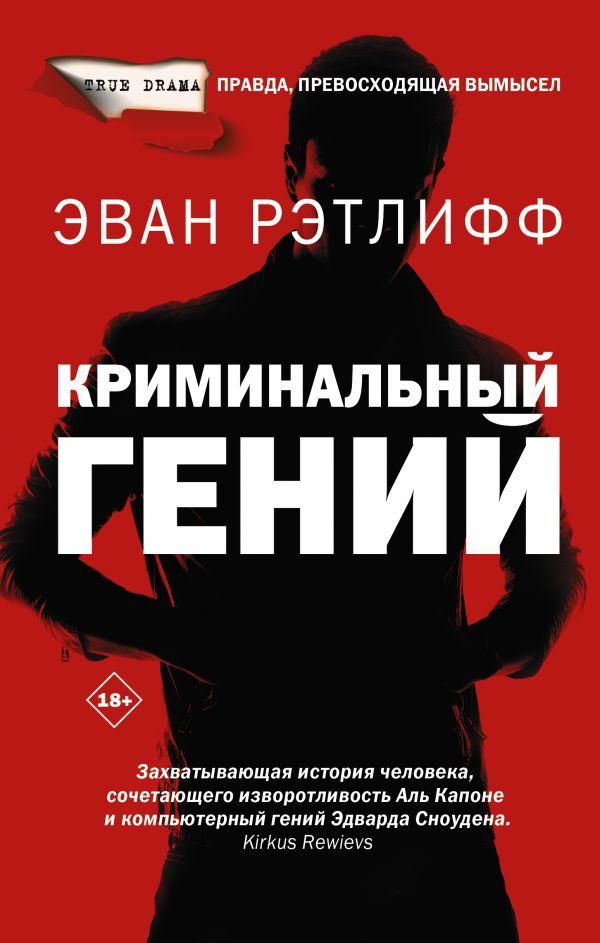 «Криминальный гений» Эван Рэтлифф