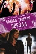 Дженнифер Арментроут - Самая темная звезда