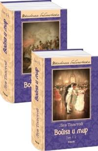 Лев Толстой - Война и мир. В 2 книгах. В 4 томах