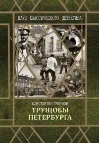 Константин Туманов - Трущобы Петербурга (сборник)