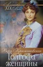 Вера Крыжановская-Рочестер - Голгофа женщины