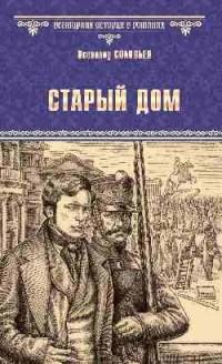 Всеволод Соловьев - Старый дом