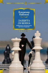 Владимир Набоков - Защита Лужина (сборник)