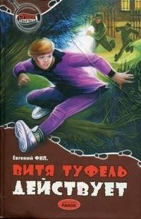 Евгений Филимонов - Витя Туфель действует (сборник)