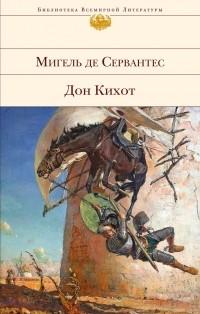 Мигель де Сервантес Сааведра - Дон Кихот