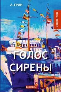 Александр Грин - Голос Сирены (сборник)