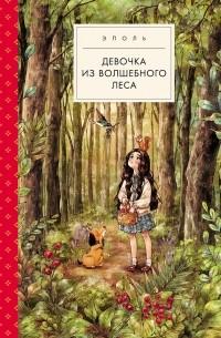 Эполь - Девочка из волшебного леса