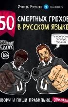 Учитель Русского - 50 смертных грехов в русском языке. Говори и пиши правильно