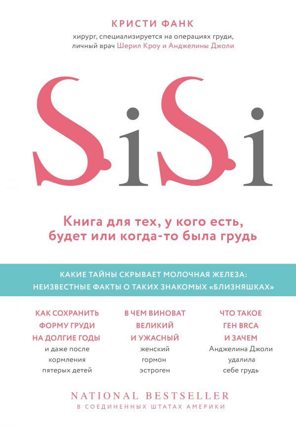 «Si-Si. Книга для тех, у кого есть, будет или когда-то была грудь» Кристи Фанк