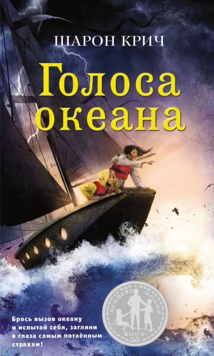«Голоса океана» Шарон Крич