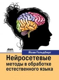 Гольдберг Й. - Нейросетевые методы в обработке естественного языка