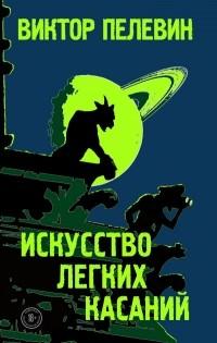 Виктор Пелевин - Искусство легких касаний (сборник)