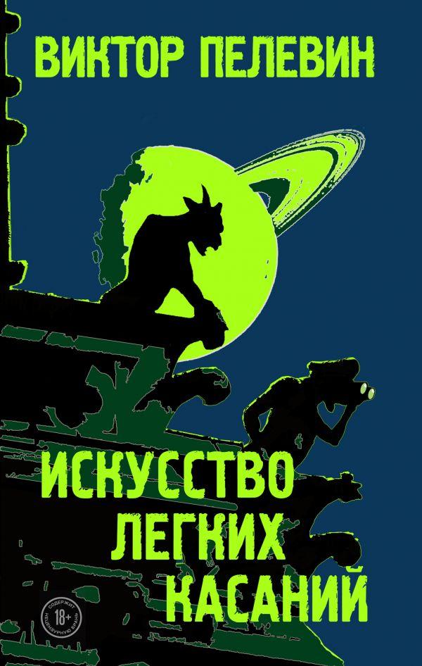«Искусство легких касаний» Виктор Пелевин