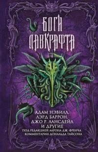 Антология - Боги Лавкрафта