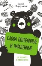 Елена Первушина - Слова потерянные и найденные