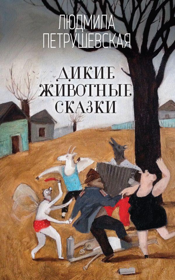 «Дикие животные сказки» Людмила Петрушевская
