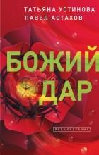 Татьяна Устинова, Павел Астахов - Божий дар