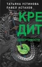 Татьяна Устинова, Павел Астахов - Кредит доверчивости