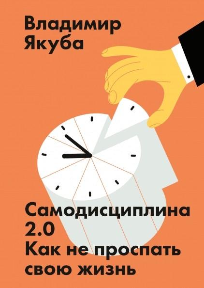 «Самодисциплина 2.0. Как не проспать свою жизнь» Владимир Якуба
