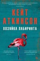 Кейт Аткинсон - Хозяйка лабиринта