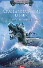 Мартин Дж. Доэрти - Скандинавские мифы. Легенды викингов о героях и богах