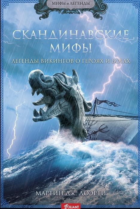 «Скандинавские мифы. Легенды викингов о героях и богах» Мартин Дж. Доэрти