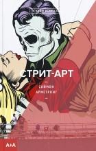 Саймон Армстронг - Стрит-арт