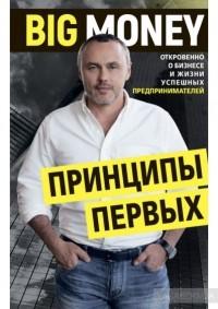 Евгений Черняк - Big Money Принципы первых