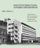 коллектив авторов - Конструктивистские городки Свердловска 1920–1930‑е гг.