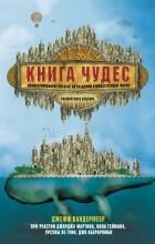 Джефф Вандермеер - Книга чудес: Иллюстрированное пособие по созданию художественных миров
