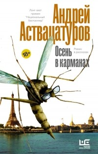 Андрей Аствацатуров - Осень в карманах