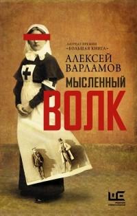 Алексей Варламов - Мысленный волк
