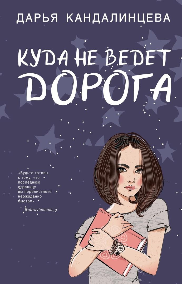 «Куда не ведет дорога» Дарья Кандалинцева