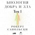 Роберт Сапольски - Биология добра и зла. Как наука объясняет наши поступки. Часть 1