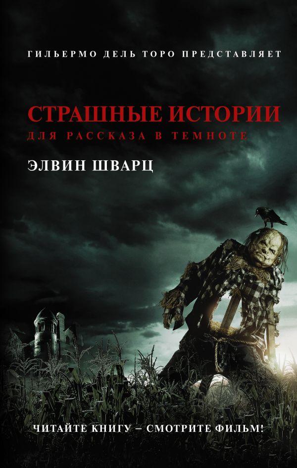 «Страшные истории для рассказа в темноте» Элвин Шварц