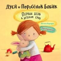 Юстина Беднарек - Дуся и Поросёнок Бобик. Первый день в детском саду